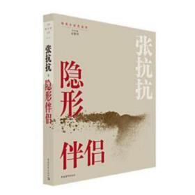 隐形伴侣 张抗抗 9787515353869 中国青年出版社 正版图书