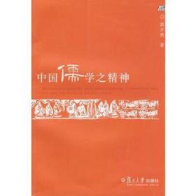 中国儒学之精神 正版 郭齐勇  9787309062601