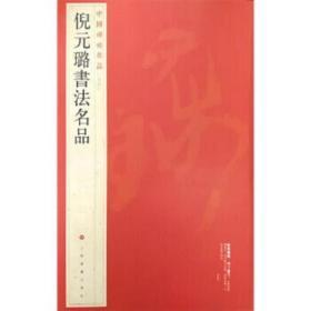 中国碑帖名品:倪元璐书法名品 上海书画出版社 9787547908648 上海书画出版社 正版图书