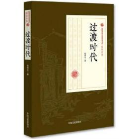过渡时代 张恨水 著 9787520500005 中国文史出版社 正版图书