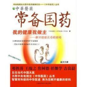 常备国药-中华医药 中央电视台《中华医药》栏目组 9787543930643 上海科学技术文献出版社 正版图书