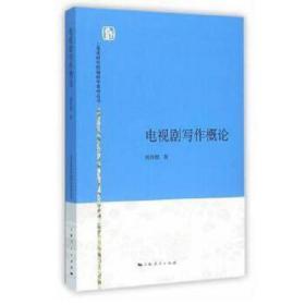 电视剧写作概论 姚扣根 著 9787208135413 上海人民出版社 正版图书