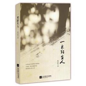 一米陌生人 林志标 9787559430571 江苏凤凰文艺出版社 正版图书