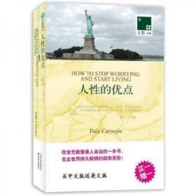 双语译林人性的优点 [美] 9787544721011 译林出版社 正版图书