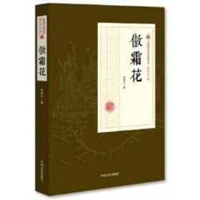 傲霜花 张恨水 著 9787520500210 中国文史出版社 正版图书