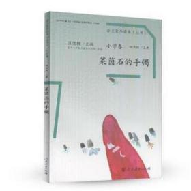 语文素养读本 小学卷 四年级上册 莱茵石的手镯 正版 北京大学语文教育研究所组  9787107278808