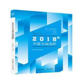 2018年中篇小说选粹 纯黄德海 9787537857871 北岳文艺出版社 正版图书