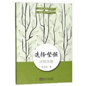 选择坚强诗歌选集 刘大纶 9787564182045 东南大学出版社 正版图书