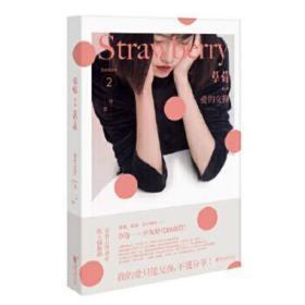 草莓第二季:爱的交换 一草 9787533956035 浙江文艺出版社 正版图书