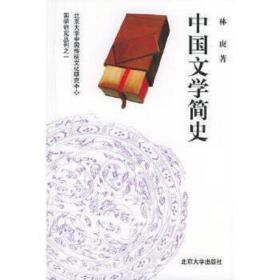 中国文学简史林庚著北京大学出版社 林庚 9787301027455 北京大学出版社 正版图书