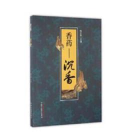 香药——沉香 梅全喜 9787513234627 中国中医药出版社 正版图书