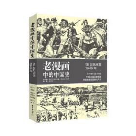 老漫画中的中国史 吴广伦 9787547315453 东方出版中心 正版图书