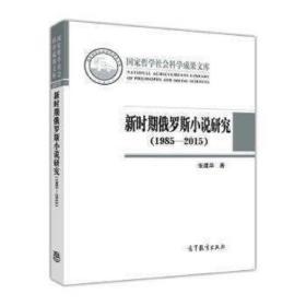 新时期俄罗斯小说研究 正版 张建华 9787040448696