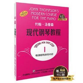 约翰.汤普森现代钢琴教程 1 有声音乐系列图书 约翰汤普森 9787552313611 上海音乐出版社 正版图书
