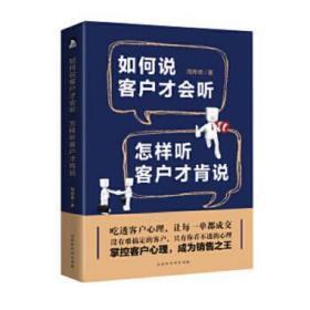 H-30-如何说客户才会听 怎样听客户才肯说9787569913378 周希希 著 北京时代华文书局 周希希 著 97875699133