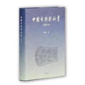 中国古舆服论丛 孙机 著 9787532569458 上海古籍出版社 正版图书
