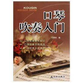 口琴吹奏入门 石欣悦 编 9787508272627 金盾出版社 正版图书