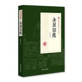 金屋泪痕 冯玉奇 9787503498138 中国文史出版社 正版图书