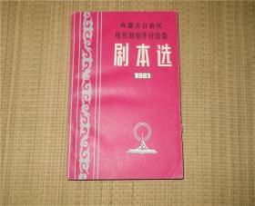 内蒙古自治区电剧本创作讨论会剧本选  1983
