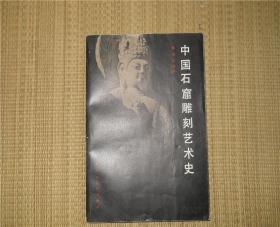 中国石窟雕刻艺术史