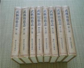 武林坊巷志   精装本   八册全