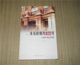 永远的朝内166号:与前辈魂灵相遇(增订本)