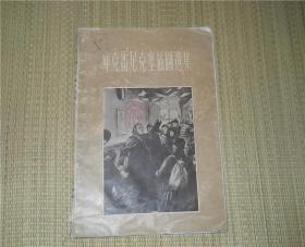 库克雷尼克塞插图选集(1956年一版一印)