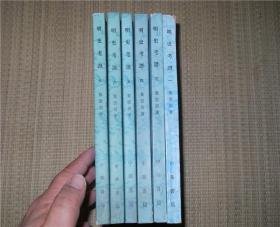 明史考证(一,三,四,五,六,七)(6本合售)