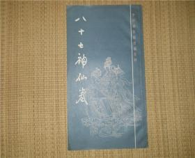 八十七神仙卷(中国画传统线描资料)