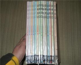 新华文摘  1987 年1期,1991年第12期,1992年第1、8、11期,1993年1、10期,1994年2、3期,1996年6.7.9,1997年2、3期,共14册