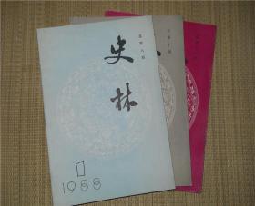 史林 1988年1、3、4期 三册合售