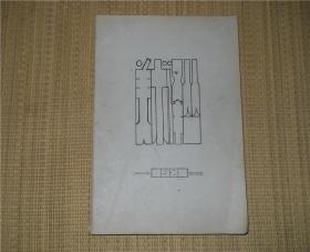 美术译从     1981合订本