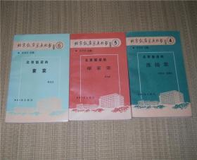 北京饭店菜点丛书   4,5,6三册合售
