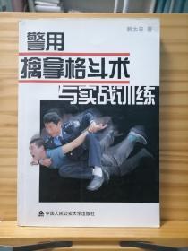 警用擒拿格斗术与实战训练