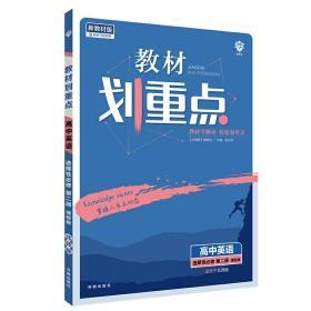 教材划重点 高中英语 选择性必修第二册 BS北师版 教材全解读 理想树2022新高考版