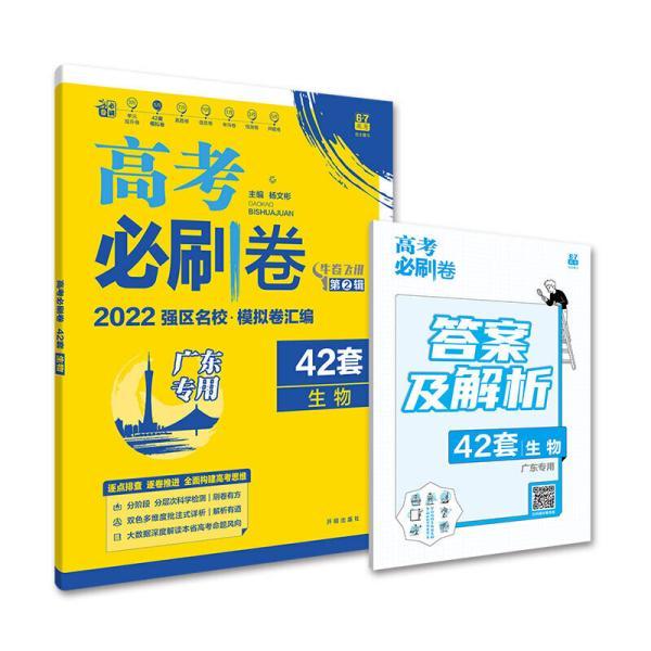 高考必刷卷42套生物强区名校模拟卷汇编(广东新高考专用)理想树2022版