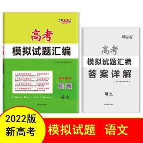 天利38套 2022新高考 语文 高考模拟试题汇编 西藏人民出版社9787223042468正版全新图书籍Book