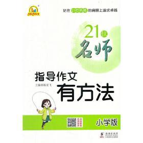 21位名师指导作文有方法(小学版)