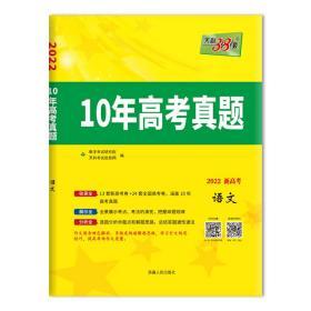 天利38套 2022版新高考 语文 10年高考真题 西藏人民出版社9787223056106正版全新图书籍Book