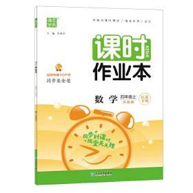 21秋课时作业本 4年级数学上(苏教版*江苏专用)