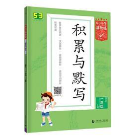 53小学基础练 积累与默写 语文 一年级上册 2022版 含参考答案