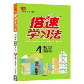 2021秋倍速学习法四年级数学—BS版(上) 开明出版社9787513103374正版全新图书籍Book