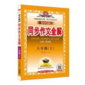 2021秋 中学教材同步全解同步作文 八年级语文上 统编版 陕西人民教育出版社9787545032192正版全新图书籍Book