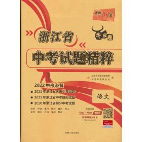 天利38套 2022 语文 浙江中考试题精粹 西藏人民出版社9787223022507正版全新图书籍Book
