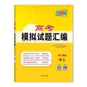 天利38套 2022重庆专版 语文 高考模拟试题汇编 西藏人民出版社9787223031905正版全新图书籍Book
