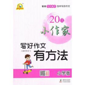20位小作家写好作文有方法 海豚出版社9787511052100正版全新图书籍Book