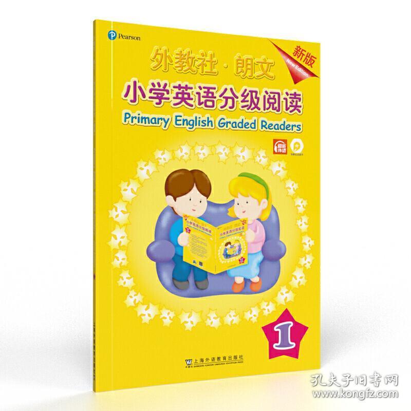 外教社-朗文小学英语分级阅读(新版)1(一书一码)