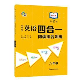 中学生英语四合一阅读组合训练·八年级·提高版