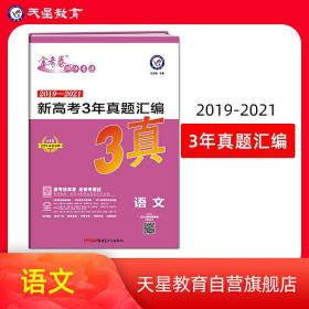 新高考3年真题汇编 语文 2022版 天星教育 新疆青少年出版社9787559076977正版全新图书籍Book