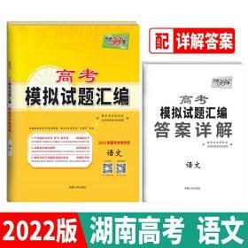 天利38套 2022 语文 湖南 高考模拟试题汇编 新高考本地专用 西藏人民出版社9787223031905正版全新图书籍Book